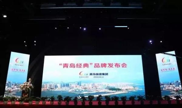 """青岛:首个""""全域旅游""""品牌""""青岛经典""""正式发布"""