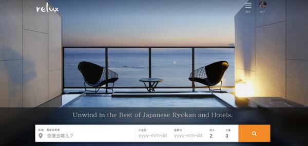 relux:日本订房网站获KDDI的5亿日元投资