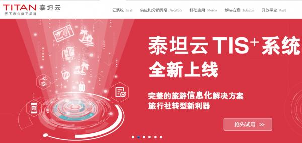 泰坦云:完成春晓资本领投的1.6亿元B轮融资