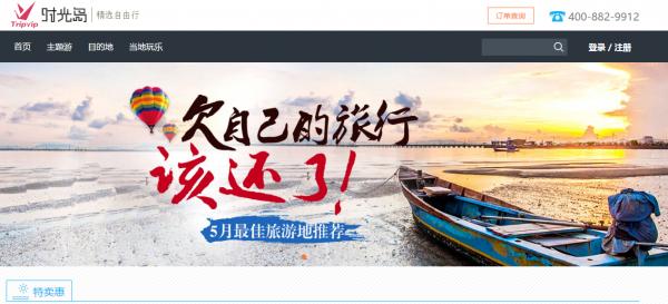 """免签精选游:正式更名为""""时光岛"""",以质取胜"""