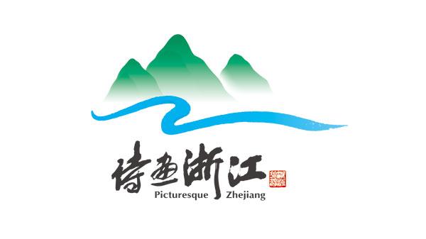 浙江旅游:提前冲万亿 一万个村将建成A级景区