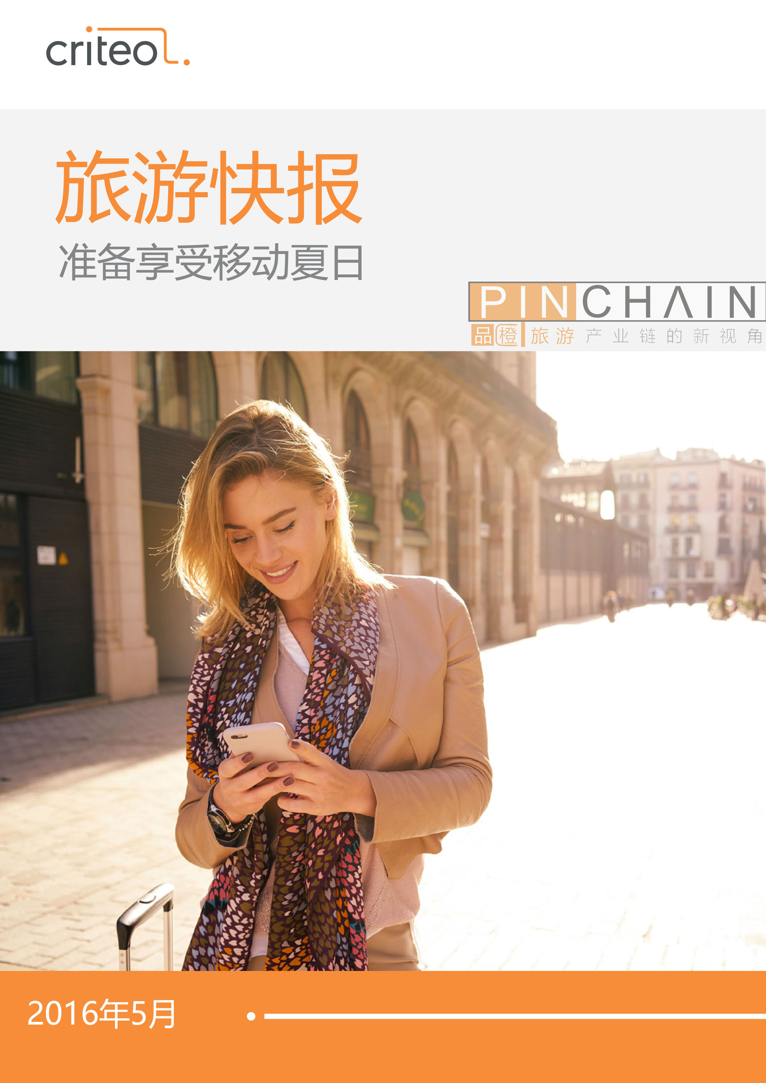 Criteo大报告:《旅游快报—准备享受移动夏日》
