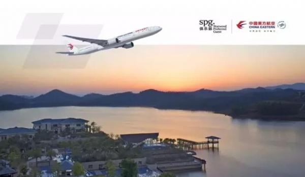 喜达屋:联手东航打造首个跨界常旅客合作项目