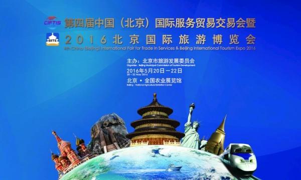 BITE2016:将5月20至22日在北京农展馆开幕
