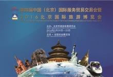 会讯:2016北京国际旅游博览会农展馆开幕