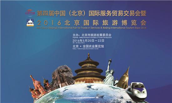 品橙现场直击:2016年北京国际旅游博览会