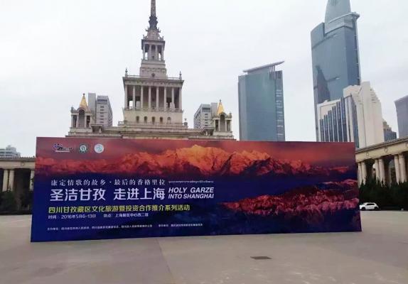 甘孜:上海推介会抛出近千亿元招商项目大单