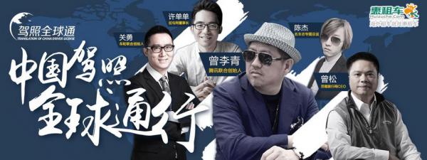 惠租车:驾照全球通,携百位CEO升级中国驾照