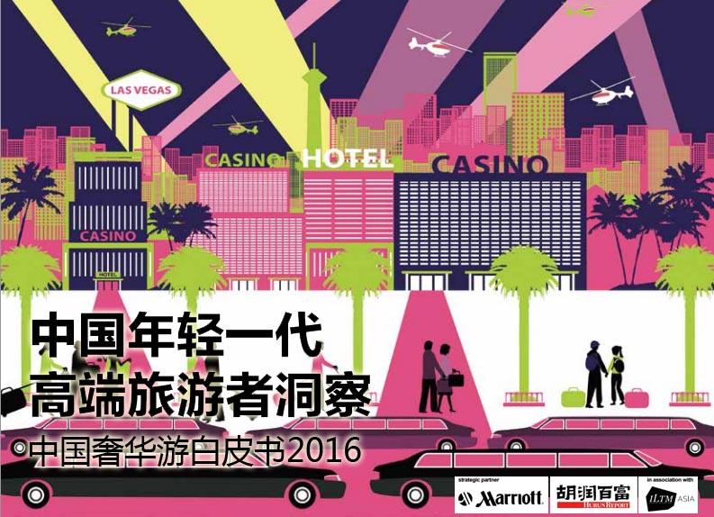 胡润研究院:2016中国奢华旅游白皮书(全文)