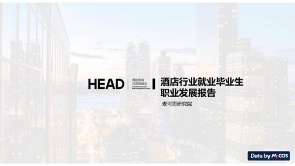 麦可思:发布酒店行业就业毕业生职业发展报告