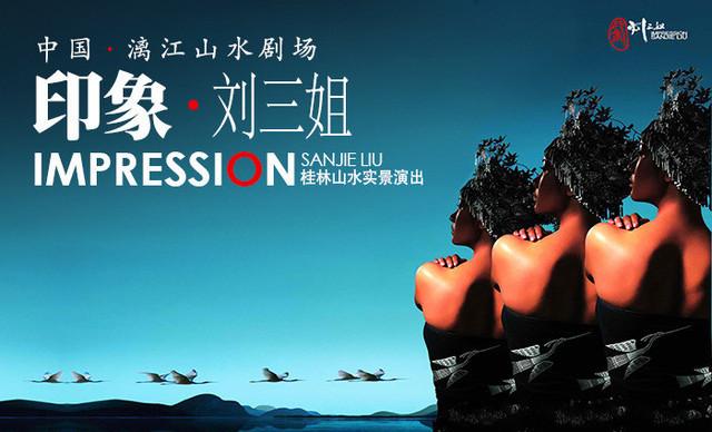 印象·刘三姐:中国首个山水实景演出IP为何破产