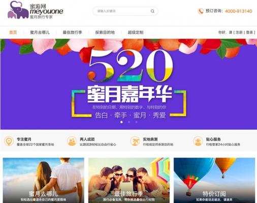 蜜游网:专注蜜月旅行 获百舸资本800万元投资