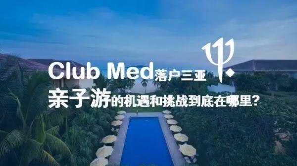 ClubMed吴敏:亲子游的机遇和挑战到底在哪