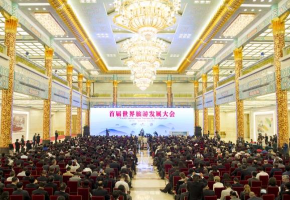 北京宣言:世界旅游发展大会成果文件(附全文)
