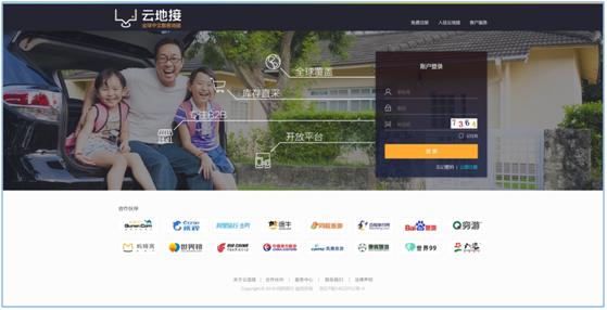 皇包车:推出B2B品牌云地接,签约康辉集团