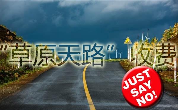 草原天路:22天试行后,张北县政府取消收费