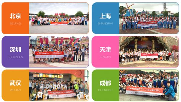 中青旅遨游:携手欢乐谷发起六地公益欢乐汇