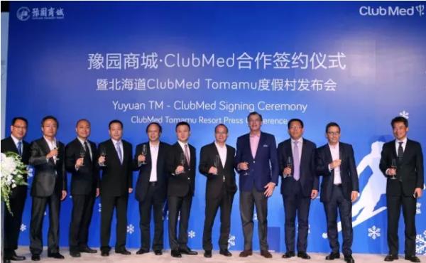 Club Med:签约豫园商城,落户北海道度假区