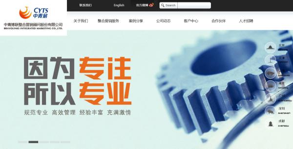中青博联:中青旅旗下子公司正式挂牌新三板