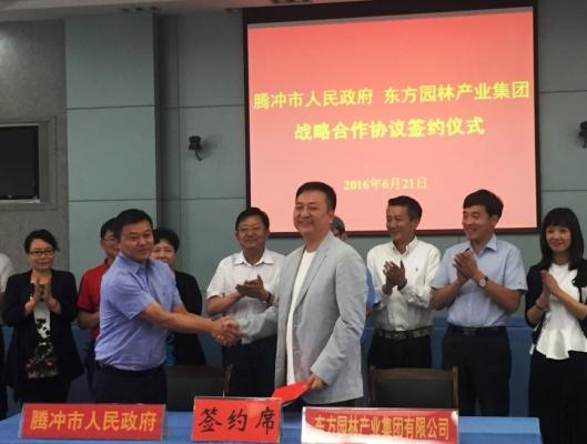东方园林:与腾冲政府签订全域旅游合作协议