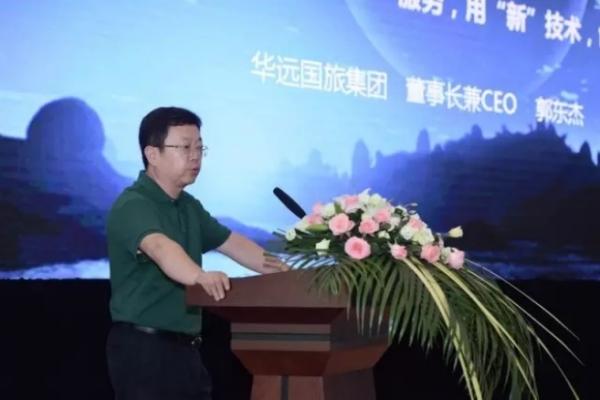 华远郭东杰:合作提升产业链效率 让游客受益
