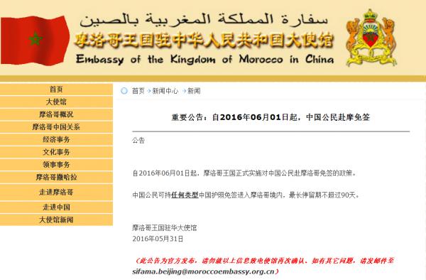 重要公告:2016年6月1日起中国公民赴摩免签