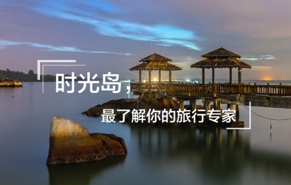 时光岛:专注精品旅游,完成千万元A轮融资