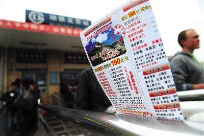 北京:一日游强制消费比例降两成 但仍有待改善