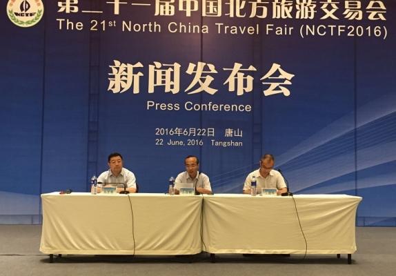 会讯:2016中国北方旅游交易会即将精彩启幕