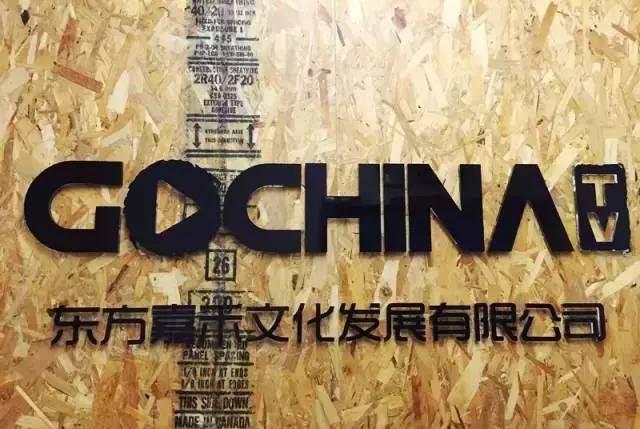 东方嘉禾:专注海外华语视频,拟挂牌新三板