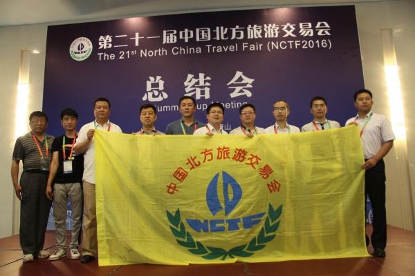 北交会落幕:打造一站式旅游产品消费平台