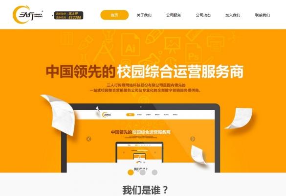 西安旅游:拟11亿元收购新三板公司三人行
