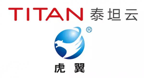 虎翼:泰坦云战略合作 联手拓展签证B2B市场