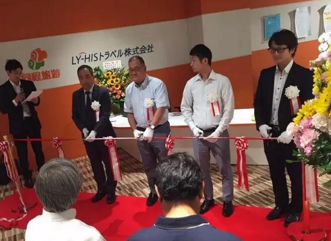 同程:服务重心前移 日本公司大阪支店开业
