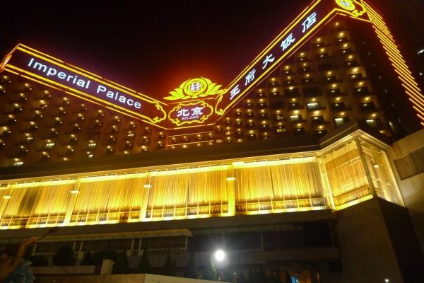 澳门:北京王府大饭店被查封,整改期半年