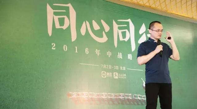 """新美大CEO王兴:中国互联网已经进入""""下半场"""""""
