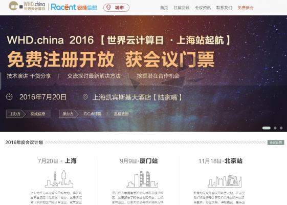 通知:2016WHD.china上海站7月20日开幕