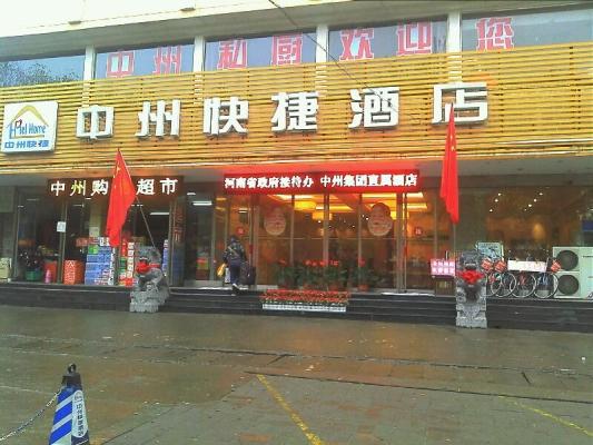 中州快捷酒店:被华住收购85%股权 改名汉庭