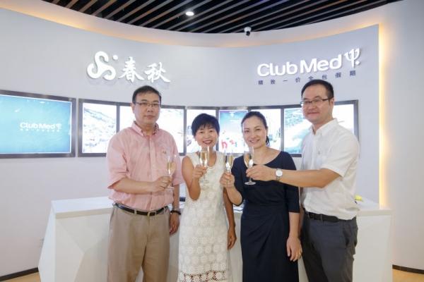 春秋旅游:联手Club Med 打造首家智能门店