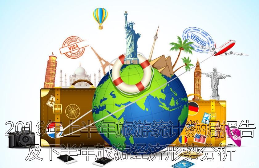 国家旅游局:2016年上半年旅游统计数据报告