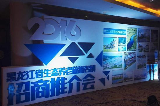 候鸟养老:黑龙江引领生态养老旅游名镇新模式