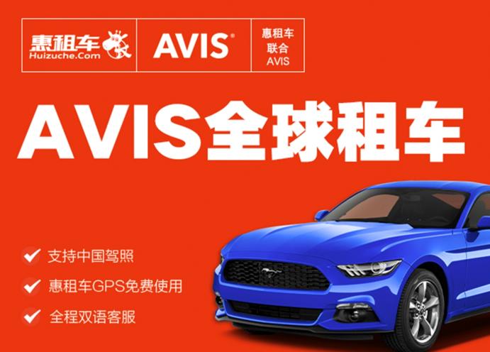 惠租车:联手AVIS拓展中国出境自驾游市场