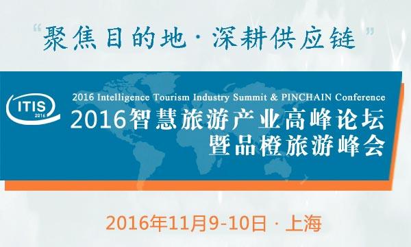 2016:11月9至10日 智慧旅游产业高峰论坛