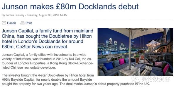 佳辰资本:7亿元收购伦敦希尔顿逸林酒店