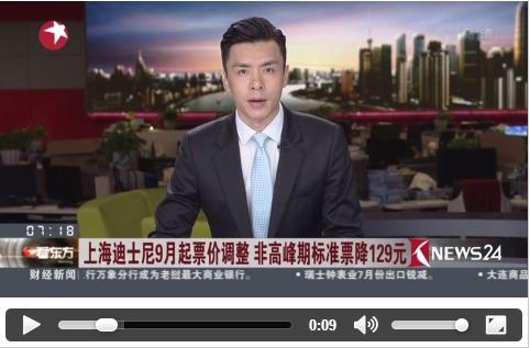 上海迪士尼:9月起非高峰期标准票降129元