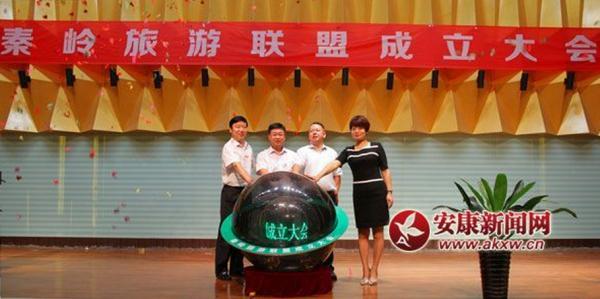 陕西:首个旅游联盟,秦岭旅游联盟宣布成立