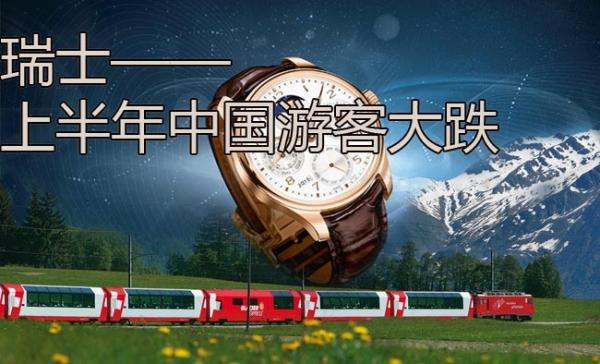 瑞士:上半年中国游客跌14.3% 钟表业怎么办?