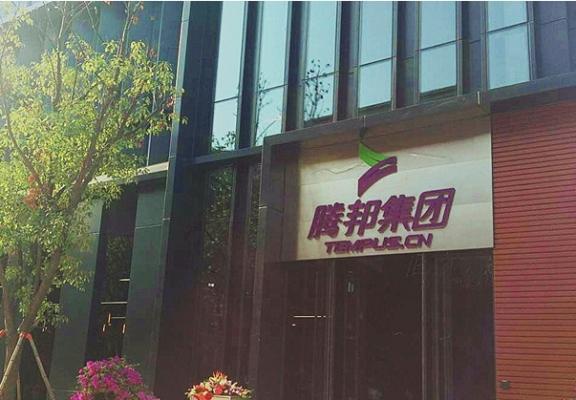 腾邦国际:拟5.9亿回购股份 董事长曾遭被动减持