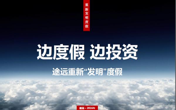 石绍东:边度假边投资,途远重新发明度假