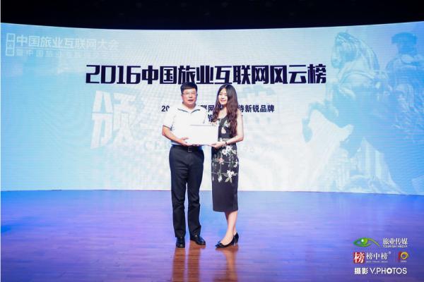 睿景酒店:2016中国互联网最具期待新锐品牌